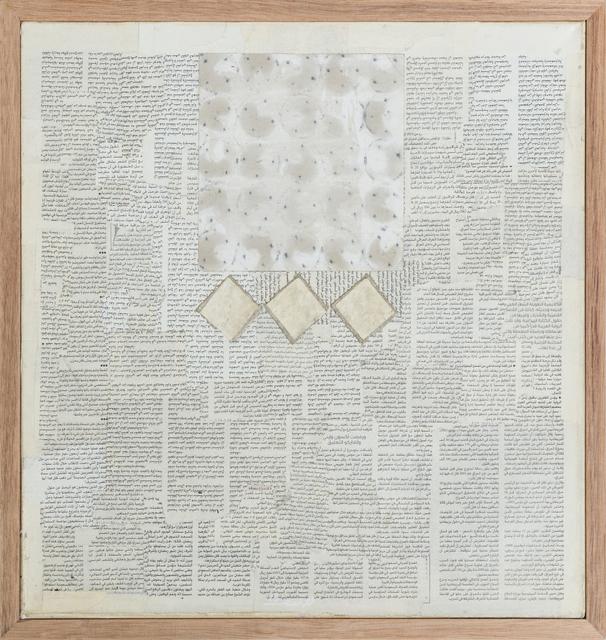 , 'Formation 7 / تكوين 7 ,' 2018, al markhiya gallery