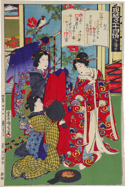 Toyohara Kunichika, 'Fifty-Four Modern Feelings (Matched with the Fifty-Four Chapters of Genji): Chapter 37, Kashiwagi', ca. 1884, Scholten Japanese Art