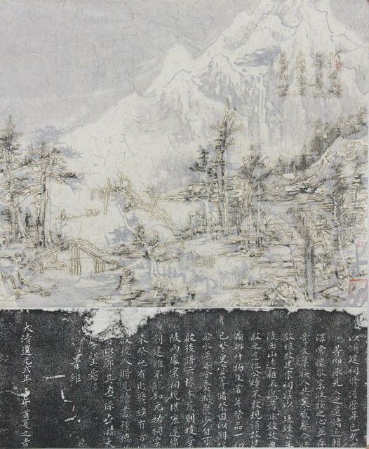 , 'Houshan Revolve-No16-MST193,' 2016, NanHai Art