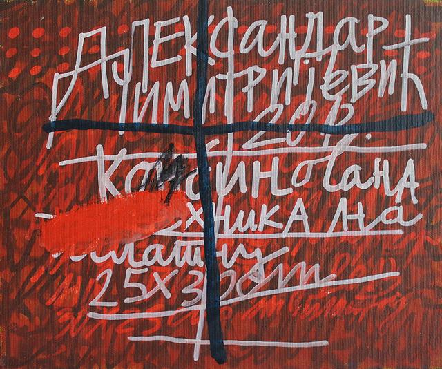 , 'Playground LXXV | C,' 2016, Drina Gallery