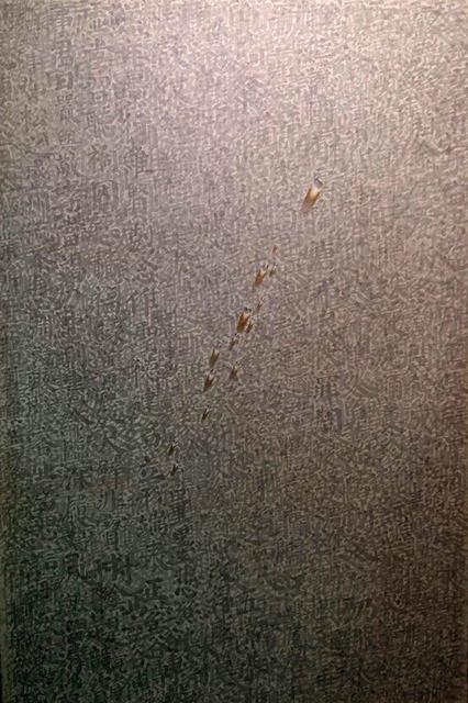 , 'Drop of water,' 1989, Eugene Gallery