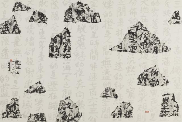 Fung Ming Chip, 'Form Sand Script, Departure I  出發定型沙字I ', 2015, Galerie du Monde
