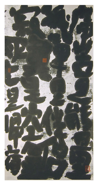 , 'Pain is energy, Traditional script 痛哭傳統字,' 2015, Alisan Fine Arts