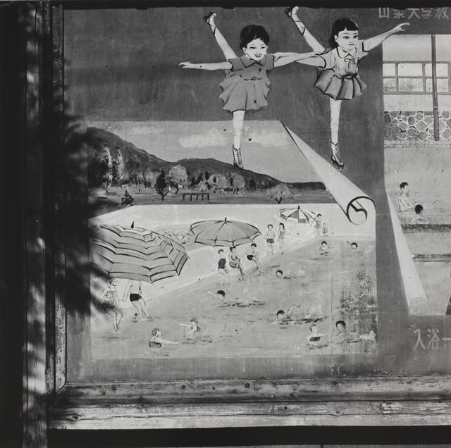 , 'Yamnashi Kofu,' 1975, MIYAKO YOSHINAGA