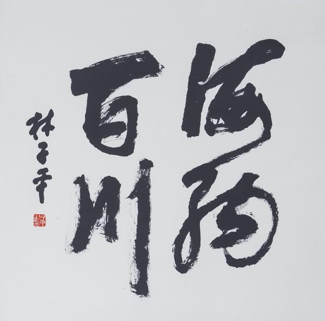 , 'All Rivers Run Into the Sea  海纳百川,' , Ode to Art