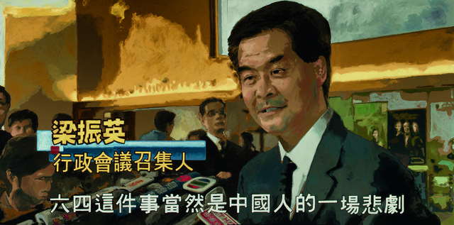 , 'CY Leung, 'June 4 Incident for sure was a tragedy for China,' 2012, Kunstmuseum Bern