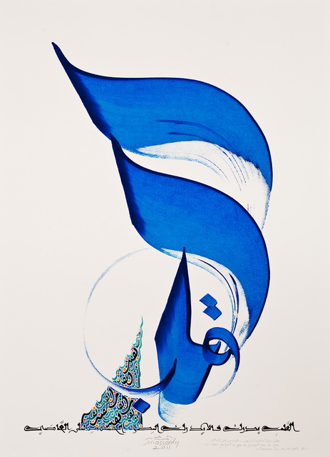 , 'Le coeur percoit ce que ne percoit pas la vue. Al Hassan Ibn Ali Al-Qadi X,' 2011, October Gallery