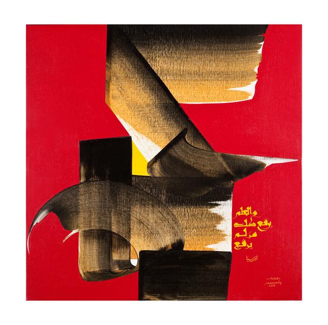 Hassan Massoudy, 'Le savoir élève l'homme qui n'as pas d'haute place.', 2010, October Gallery