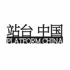 Platform China