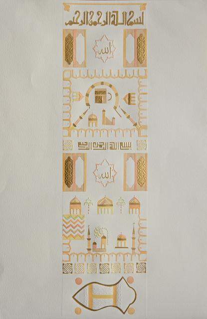 , 'Hajj Certificate 3,' 2016, Hafez Gallery