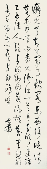 , 'Calligraphy in Four Scripts,' 1966, Art Museum of the Chinese University of Hong Kong