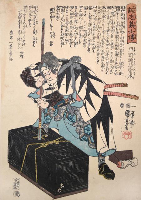, 'Hayano Wasuke Tsunenari,' ca. 1847, Ronin Gallery