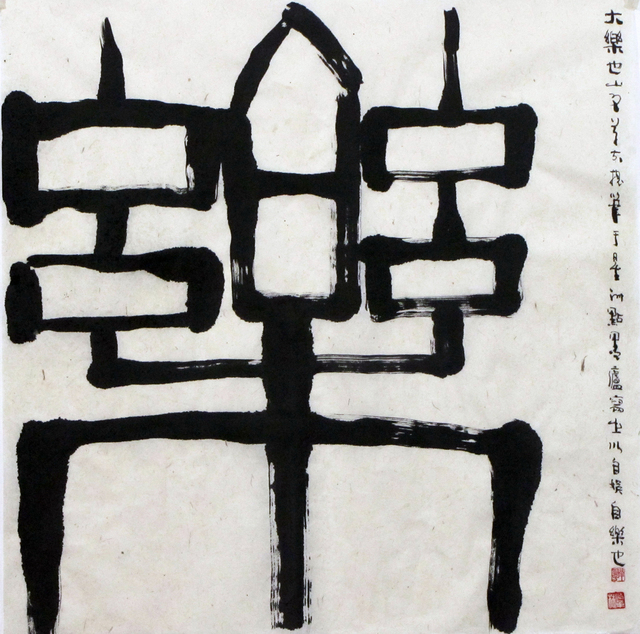 , 'Happiness - 乐,' 2012, Ode to Art