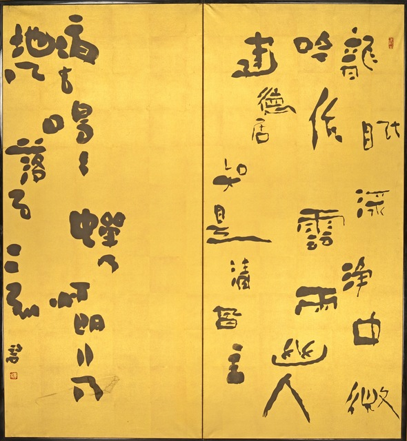 ", '""Arranging a Flowering Chery"" Haiku and Five Other Poems,' 1929, Seattle Art Museum"