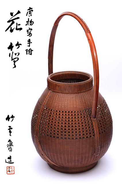 """Tanabe Chikuunsai II, 'Bamboo Basket """"Karamoo Utsushi Tetsuki Hanakago""""', 1926-1940, Yumekoubou Antique"""