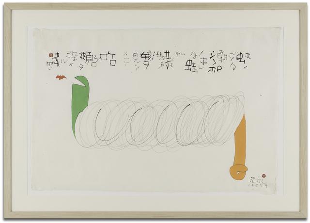 , 'Work,' 1987, De Primi Fine Art