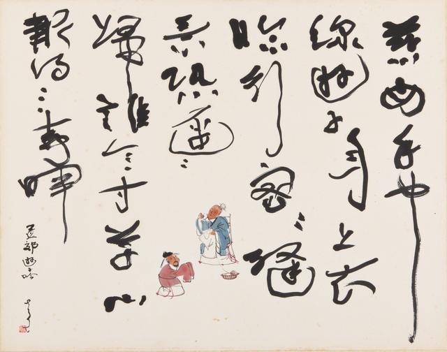 , 'The Absent Traveler –A Lament –Calligraphy,' , Ode to Art