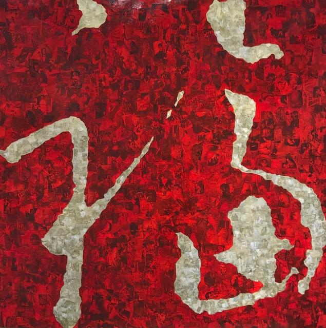 , 'Prosperity,' 2010, Linda Gallery