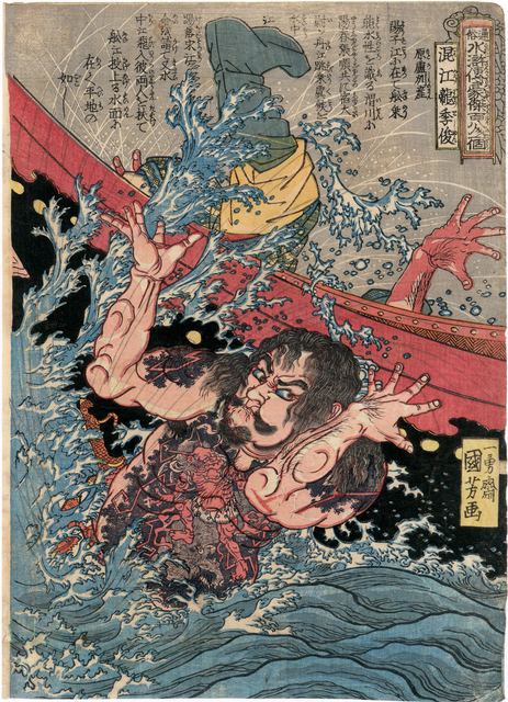 "Utagawa Kuniyoshi, 'Konkôryû Rishun capsizing a boat, from the ""108  Heroes of the Suikoden"". ', ca. 1827, Egenolf Gallery Japanese Prints & Drawing"