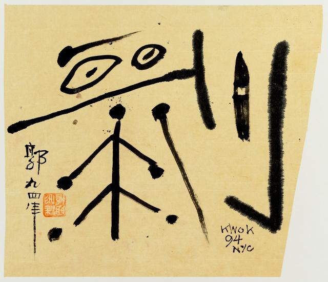 , 'Sword,' 1994, 10 Chancery Lane Gallery