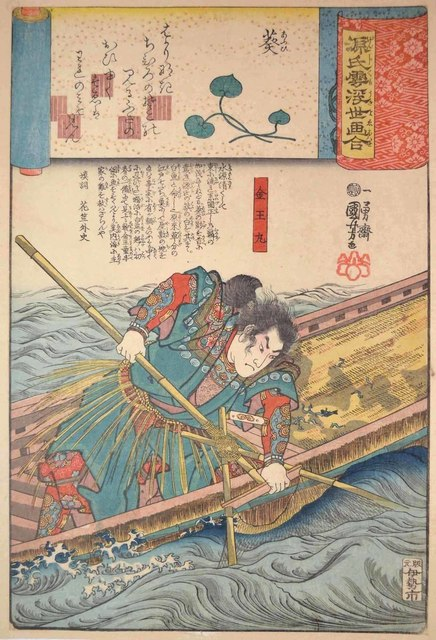 , 'Aoi Chapter; Kanaomaru,' ca. 1845, Ronin Gallery