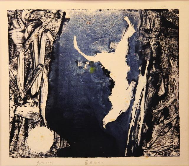 , 'Blue & White (2) 藍與白(二) ,' 1971, Asia Art Center