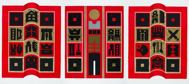 , 'Gate of wealthⅠⅡⅢ,' 2013, Liang Gallery