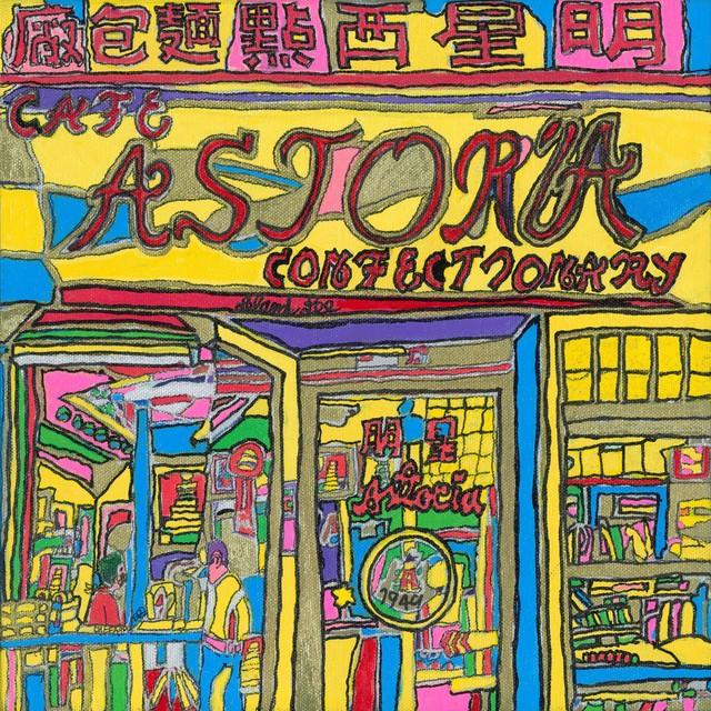 , 'Astoria,' 2004, Artrue Gallery
