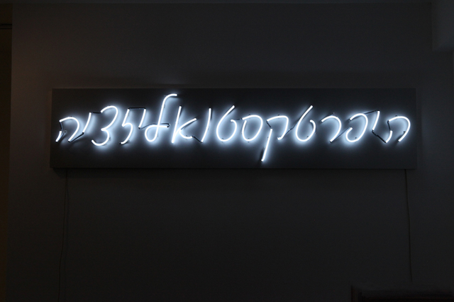 , 'Hypertextualization,' 2015, Mirav Katri