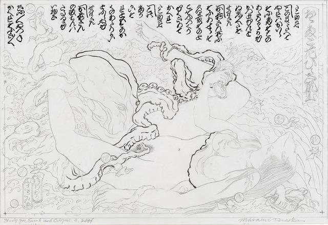 Masami Teraoka, 'Study for Sarah and Octopus', 2001, Catharine Clark Gallery