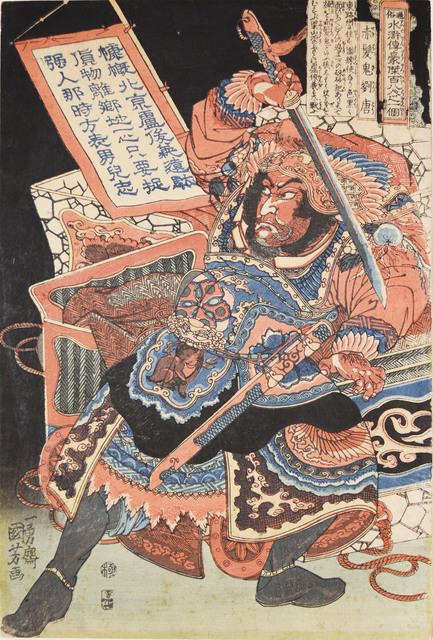 , 'Sekibakki Ryuto,' ca. 1827, Ronin Gallery