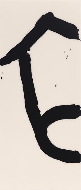 , 'Sans titre (Triptyque),' 2008, Johyun Gallery