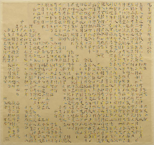 , '临欧阳询化度寺碑/ Draw from Inscriptions of Master Ou Yangxun,' 2004-2006, Shanghai Gallery of Art