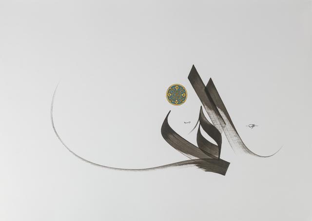 , 'Alif Lam Meem Ra,' 2016, ATHR