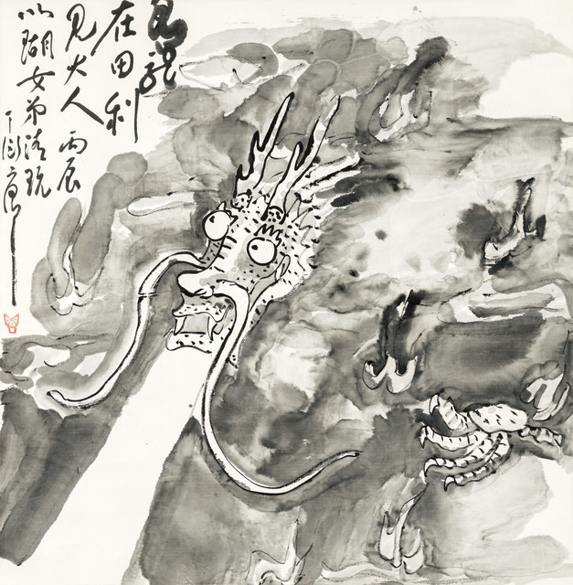 , 'Dragon,' 1976, Art Museum of the Chinese University of Hong Kong