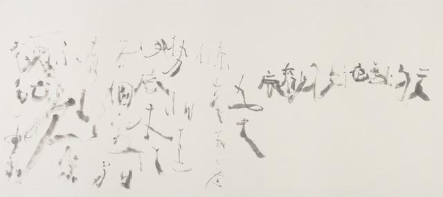 , 'Viewing Deer in Yan Chi Yuan 鹽池院觀鹿,' 2016, Aura Gallery