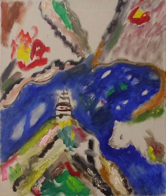 , 'Trojan Strait,' 1975, Lawrence Fine Art