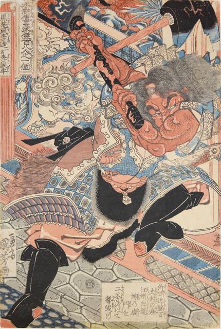 , 'Kokusenpu Riki (Iron Ox),' 1827-1830, Ronin Gallery