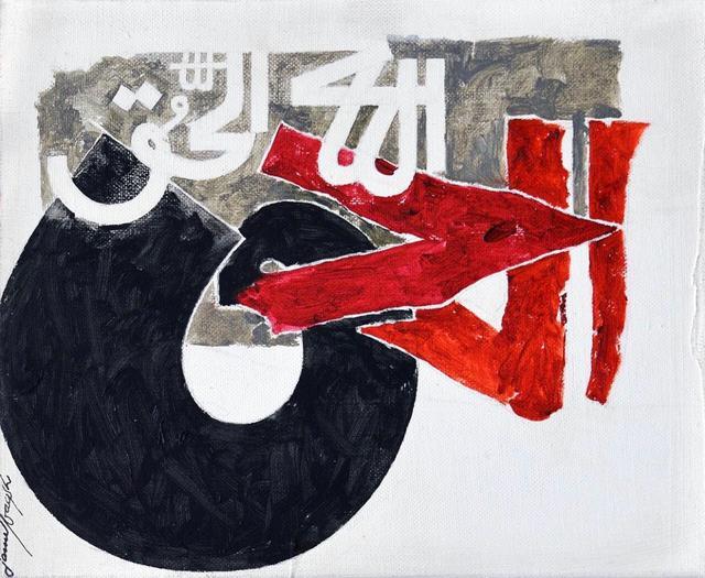 Jamil Naqsh, 'Al-Haqq', 2010-2013, Eye For Art Houston