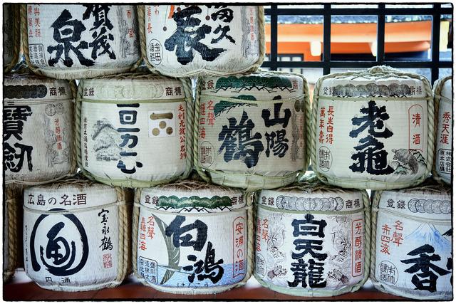 , 'Sake Barrels, Itsukushima Shrine #1,' , Merritt Gallery