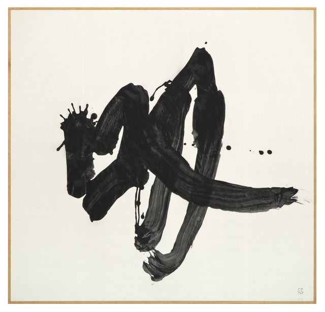 , 'Kyu (Inhale),' 1983, Erik Thomsen