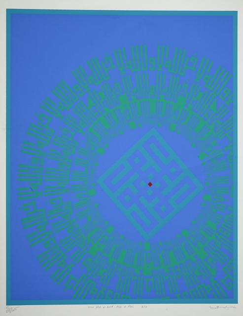 , 'Huwa Allah al-Awwal, Allah al-Akhir,' 1983, Meem Gallery