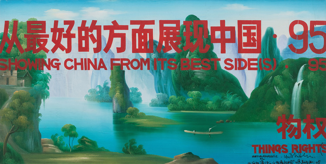 , 'Showing China From Its Best Side(s) - 95《从最好的方面展现中国· 95》,' 2005, Long March Space