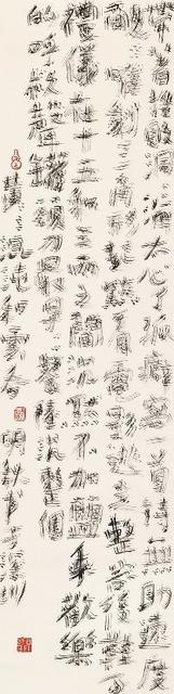 , 'Multi Line script, Yellow Wen Tun   帶著多線字  ,' 2014, Galerie du Monde