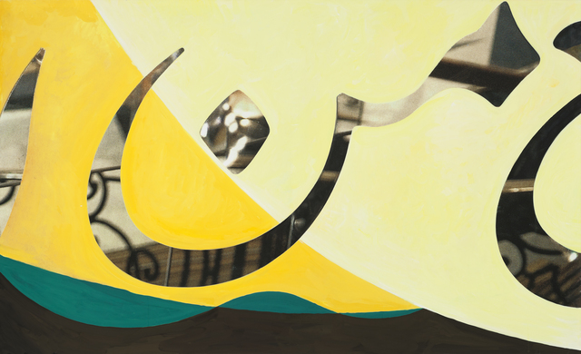 , 'Me,' 2011, Francis M. Naumann Fine Art