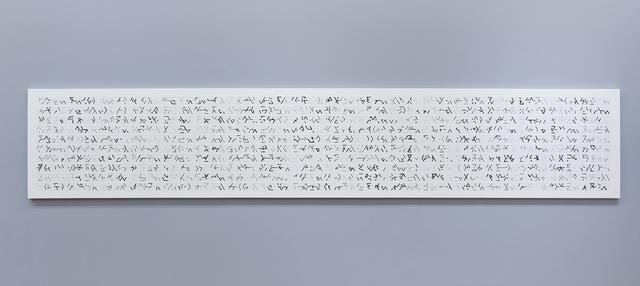 , 'P2400-299_714_large_4,' 2018 (1977), bitforms gallery