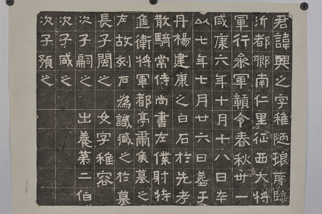 , 'Rubbing of Epitaphs belonging to Wang Xingzhi and Song Hezhi,' , China Institute Gallery