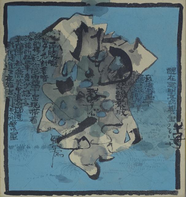 Ann Niu 牛安, 'Scholar Stone series - Turquoise C', 2014, ArtCN