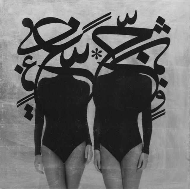 Mehdi Mirbagheri, 'Dancing letters 200', 2016, Galerie Loft