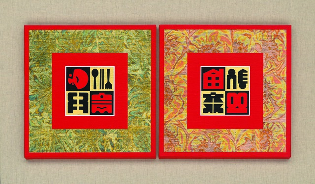 Liao Shiou-Ping, 'Life's Seasons(F)', 2018, Liang Gallery